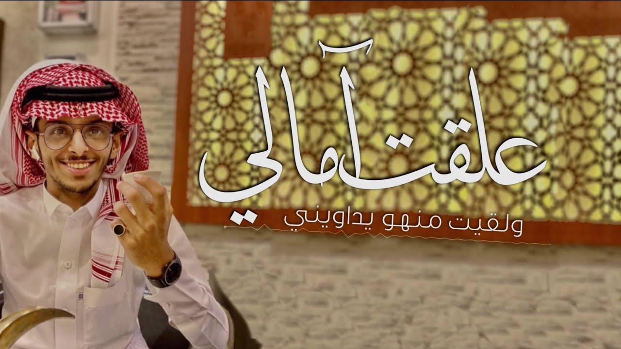 لقيت من هو يداويني كلمات محمد حسن السرحاني اداء احمد ال حسن