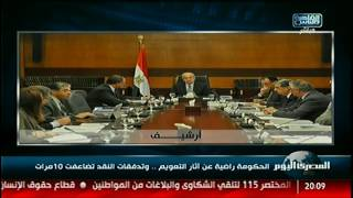 نشرة المصرى اليوم   الحكومة راضية عن آثار التعويم.. وتدفقات النقد تضاعفت 10مرات