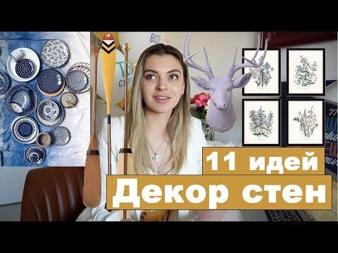 ДЕКОР СТЕН | 11 вариантов