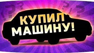 Я Купил Свою Первую Машину ● Ильдар Авто-Подбор Рекомендует!