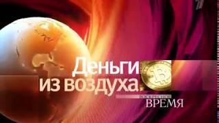 Первый Канал. Новый вид Денег  -  Криптовалюта. Биткоин BTC Bitcoin