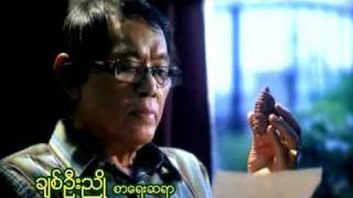 Royal Myanmar Tea Mix Chit Oo Nyo Tv commercial