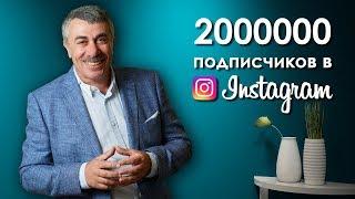У страницы «Доктор Комаровский» в «Инстаграме» — 2 миллиона подписчиков!