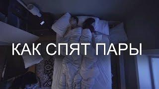 как Пары Спят Вместе Trempel Social
