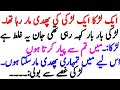 larka aik larki ki phudi  Marty howy phudi images of funny jokes in urdu jokes 2019 laughter punch c
