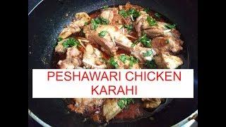 Peshawari Chicken Karahi | Peshwari Chicken Karahi Restaurant Style | Jairy