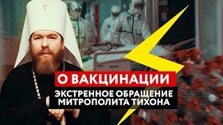 О ВАКЦИНАЦИИ. ЭКСТРЕННОЕ ОБРАЩЕНИЕ МИТРОПОЛИТА ТИХОНА (ШЕВКУНОВА)