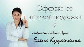 Нити аптос какой эффект(Об эффекте нитей Аптос рассказывает Елена Кудашкина, главный врач Клиники Евромедика. Запись на прием:..., 2014-11-19T18:49:54.000Z)