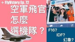 空軍人分享 │飛官是怎麼選機隊的?F16? 幻象2000?IDF ? ✈ FlyVstory Ep. 72