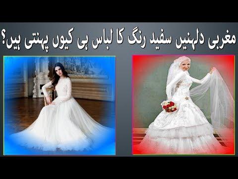 Europe Ki Dulhanen / Bridals Hameesha White Libaas Hi Ku Pehanti Hain