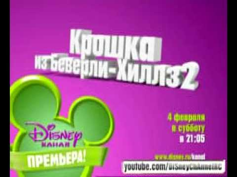 Disney Channel Russia - Beverly Hills Chihuahua