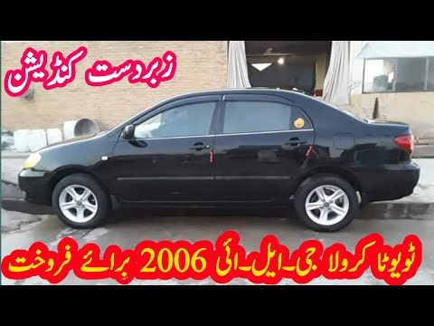 Toyota Corolla Gli 2006 || 8 July 2020 || For Sale