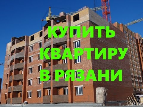 Как купить квартиру в Рязани? ЖК Ломоносов