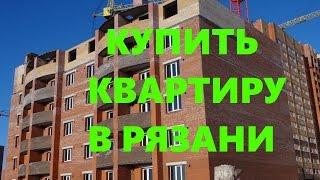 Как купить квартиру в Рязани? ЖК Ломоносов(Строительная компания Единство. Группа компаний имеющая свои заводы по производству стройматериалов...., 2015-09-27T12:33:54.000Z)