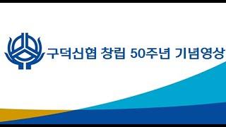 부산 구덕신협 창립 50주년 기념영상