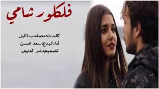 شيلة خلها على الله اداء سعد محسن 2019 حصري جديد