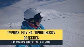Турция 2020 Еду на горнолыжный курорт Эрджиес Где остановиться Отель İbis kayseri