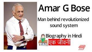 Biography of Amar Gopal Bose - अमर गोपाल बोस की जीवनी