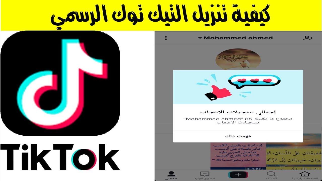 طريقة تنزيل تطبيق تيك توك الرسمي   Tik Tok - YouTube