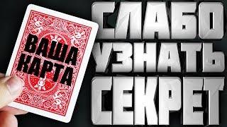 ФОКУС КОТОРЫЙ НЕ РАЗГАДАЕТ ДАЖЕ ФОКУСНИК / ОБУЧЕНИЕ