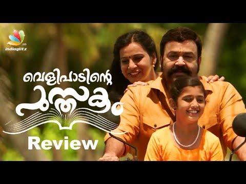 Velipadinte Pusthakam Review | Mohanlal, Lal Jose , Reshma Anna Rajan