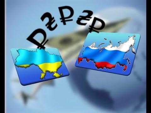 Как перевести деньги с Украины в Россию
