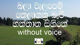 Hanthana Sihine karaoke (without voice) හන්තාන සිහිනේ