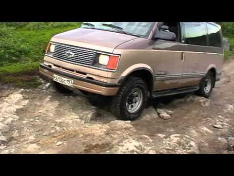 Chevrolet Astro на Среднем и Рыбачем полуострове