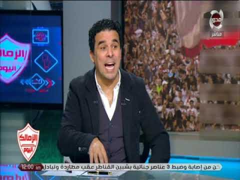الزمالك اليوم | 'خالد الغندور' يقارن بين صفقة ' خالد بو طيب ' و ' حسين الشحات '  وشيزوفرينيا الإعلام