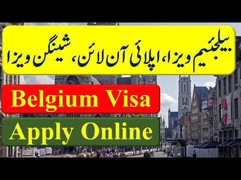 How to Apply Belgium Visa online at home.