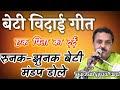रामकिशोर मुखिया vol-5 'विदाई गीत' ramkishor mukhiya