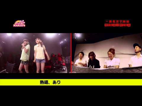 今回も、アイドルがアイドルMAKER`Sに登場! 美巨乳アイドル小野しおりさんついに終結! さらにさらに双子の美人ユニットMIKA☆RIKAさんや、...