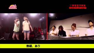 今回も、アイドルがアイドルMAKER`Sに登場! 美巨乳アイドル小野しおり...