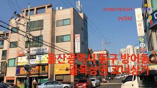 [추천경매물건] 2019타경112603 울산 …
