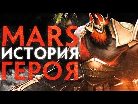 DOTA 2 LORE - «I AM WAR!» ИСТОРИЯ ГЕРОЯ MARS