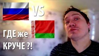 Россия и Беларусь: разница и сходство - Нифёд в Гродно!