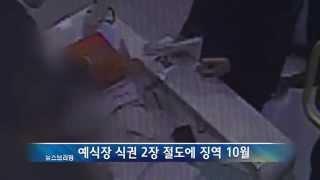 [KNN 뉴스] 뉴스브리핑-예식장 식권 2장 절도에 징…