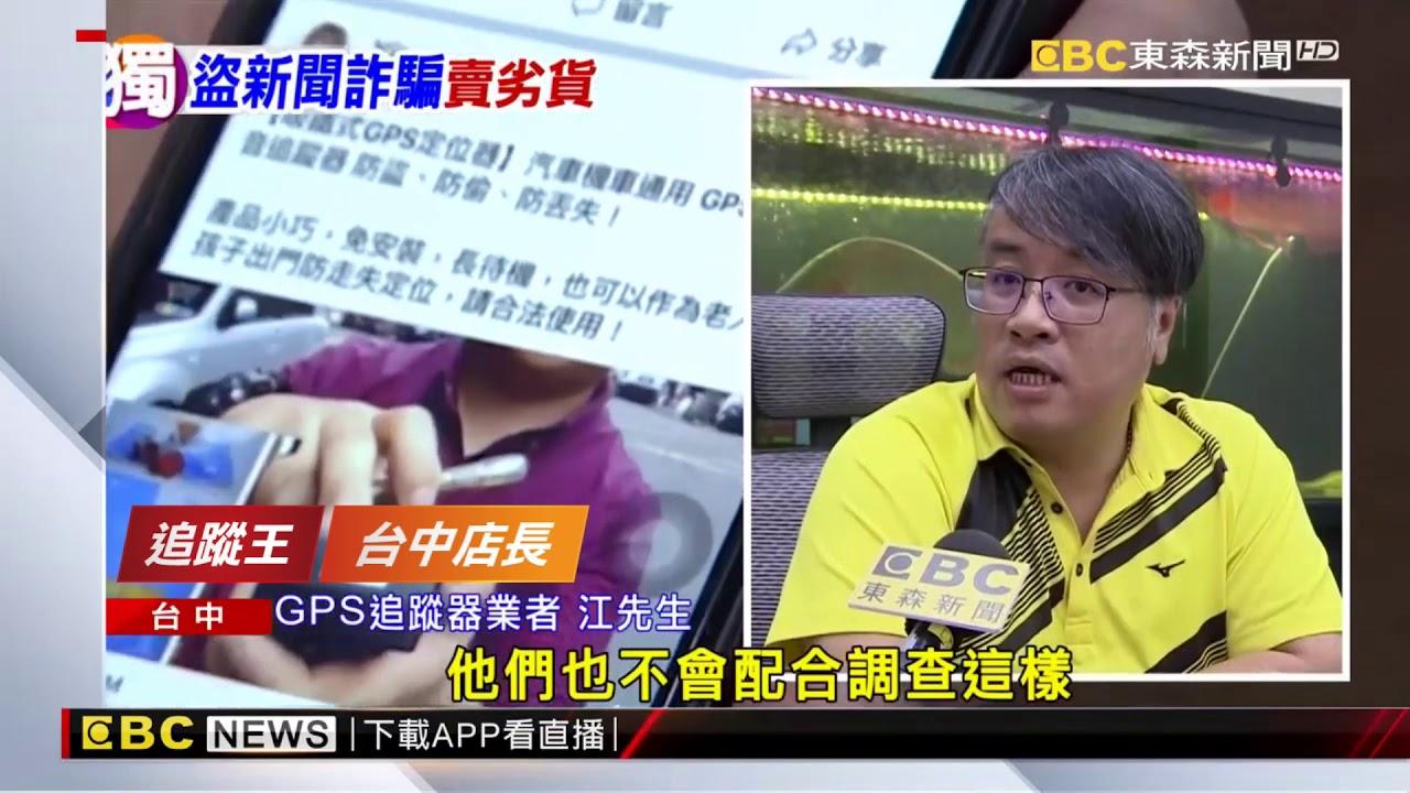 「追蹤王」昇豪科技【東森新聞】一頁詐騙「盜用新聞」賣劣質貨 業者受害 - YouTube