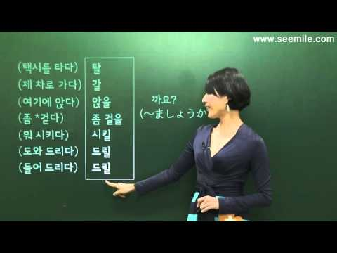 [SEEMILE III, 韓国語 基本表現編]  3.~だから / ~しましょうか~ (으)니까 / ㄹ(을)까요? by seemile.com