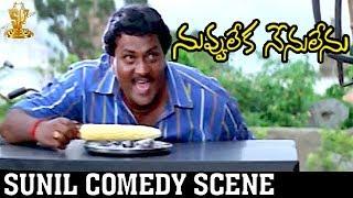 Sunil Funny Scene in Hotel   Nuvvu Leka Nenu Lenu