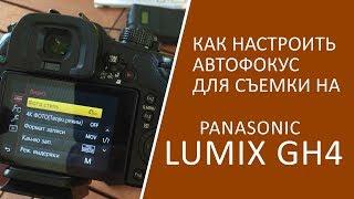 Як налаштувати автофокус для зйомки на Panasonic Lumix GH4.