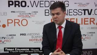 Павел Ельников / DLA Piper: Апарт-отели в гостиничном бизнесе. Инвестиции и юридические нюансы(, 2016-11-16T13:48:30.000Z)