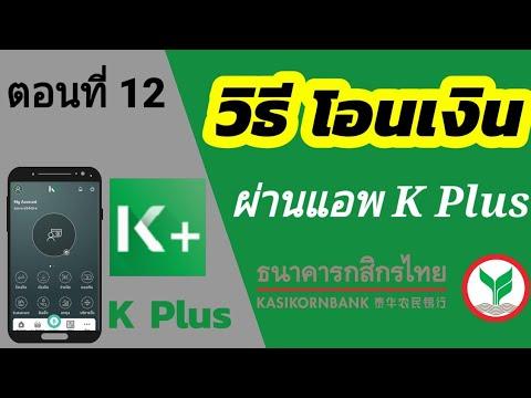 วิธีโอนเงินผ่านโทรศัพท์ กสิกร | k plus | กสิกรไทย