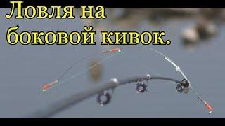 Ловля на БОКОВОЙ КИВОК..My fishing