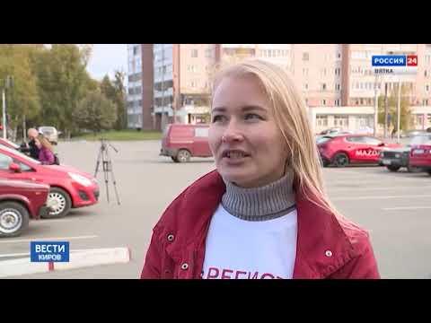 Вести. Киров (Россия-24) 23.09.2019(ГТРК Вятка)