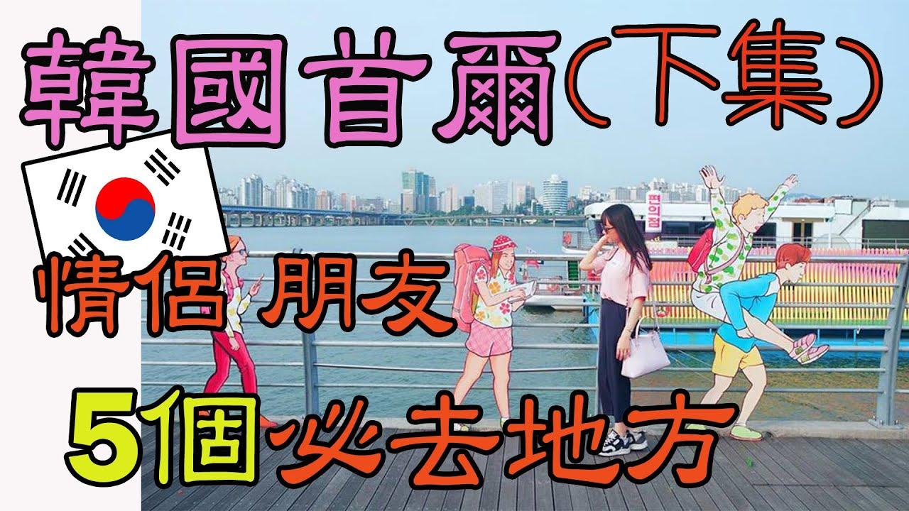 【韓國必去】首爾旅行Vlog#2 情侶朋友5個必去地方 (下集) Korea Seoul Trip | Reiley日韓小花園 - YouTube