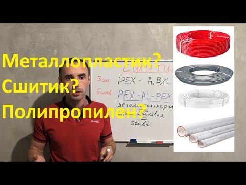 Какая труба лучше? Металлопластиковые трубы или Сшитый Полиэтилен Классы эксплуатации труб