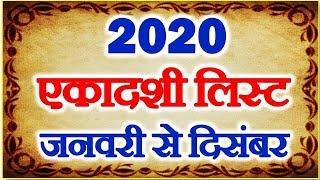 Ekadashi Vrat Dates 2020 | एकादशी व्रत लिस्ट 2020 | Ekadashi Vrat List 2020