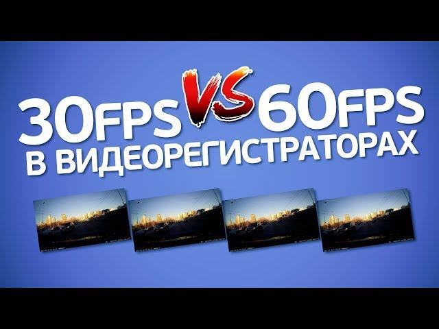 30 или 60 fps в видеорегистраторе: что лучше? На что влияют кадры в секунду?