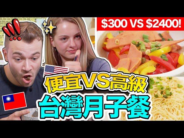 美國夫妻愛上台灣月子餐!想來台灣生小孩啦 🇺🇸 @莫彩曦Hailey $300 VS $2400 CONFINEMENT MEAL